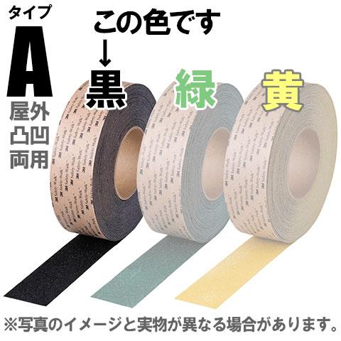 【送料無料】【受注生産品】3M セーフティ・ウォーク すべり止めテープ タイプA 455mm×18m  黒