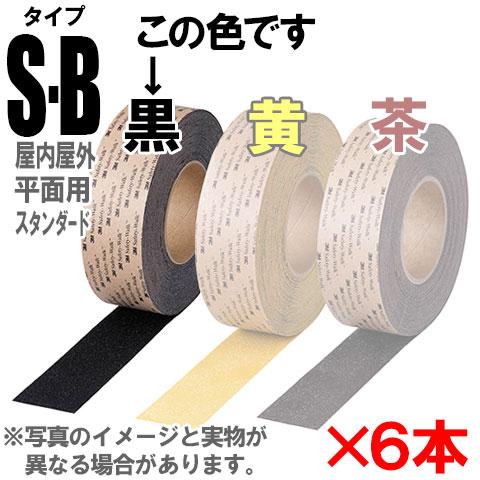 【送料無料】3M セーフティ・ウォーク すべり止めテープ タイプSB 100mm×5m 黒 6本セット