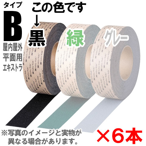 【送料無料】 3M セーフティ・ウォーク すべり止めテープ タイプB 50mm×18m 黒 6本セット