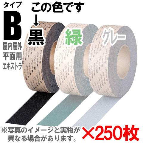【送料無料】 3M セーフティ・ウォーク すべり止めテープ タイプB 140mm×140mm 黒 50枚入 5パックセット