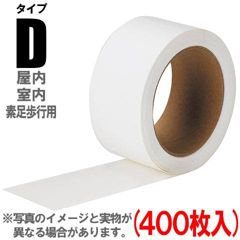 【送料無料】 3M セーフティ・ウォーク すべり止めテープ タイプD 19mm×431mm 白 (400枚入)