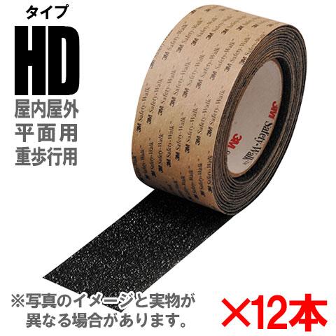 【送料無料】 3M セーフティ・ウォーク すべり止めテープ タイプHD 50mm×5m 黒 12本セット