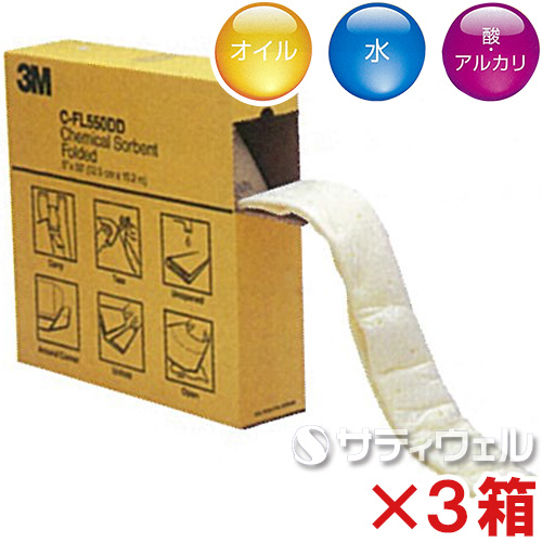 【在庫限りポイント10倍!】【送料無料】3M ケミカルソーベント フォールデッドタイプ 127mm×15.2m(吸収量38L) C-FL550DD 3箱セット