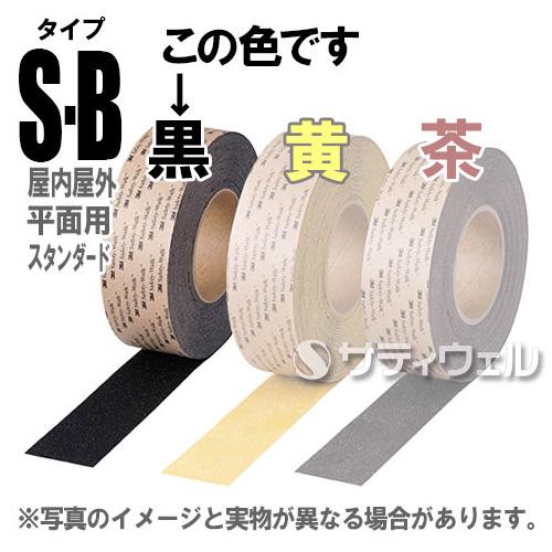 【送料無料】【受注生産品】3M セーフティ・ウォーク すべり止めテープ タイプSB 455mm×18m 黒