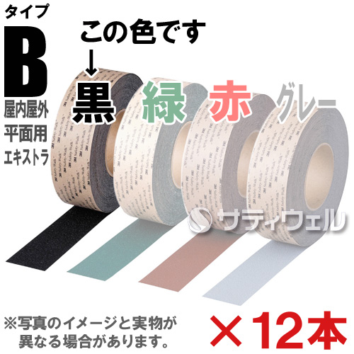 【送料無料】【受注生産品】3M セーフティ・ウォーク すべり止めテープ タイプB 25mm×18m 黒 12本セット