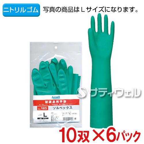 【送料無料】TOWA(東和コーポレーション) ソルベックス あつ手(長手) LL グリーン 60双(10双*6パック) No.185