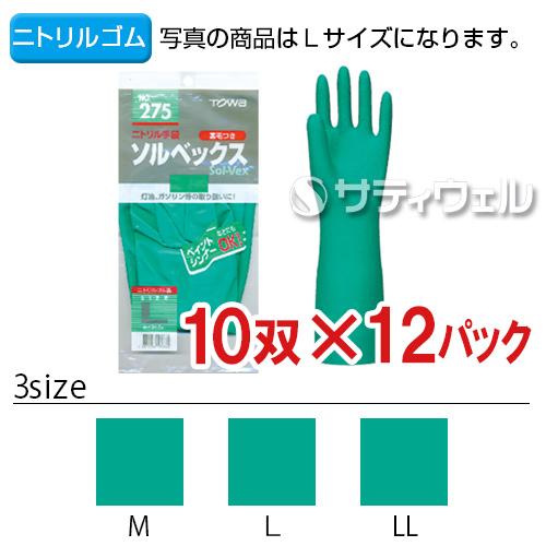 【送料無料】TOWA(東和コーポレーション) ソルベックス 中あつ手 グリーン 120双(10双*12パック) No.275