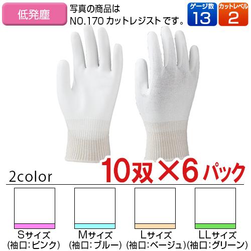 【送料無料】【全4サイズ】TOWA(東和コーポレーション) カットレジスト ホワイト  60双(10双×6パック) No.170