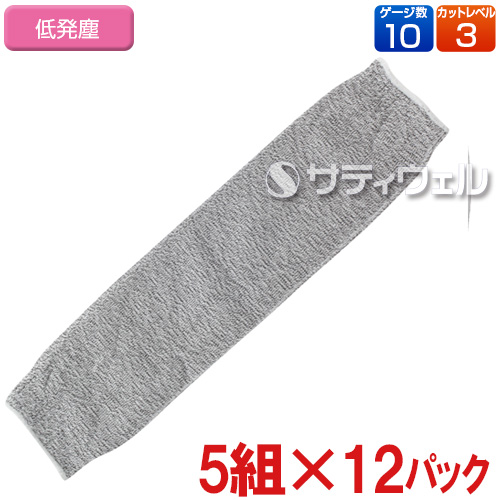 【送料無料】TOWA(東和コーポレーション) カットレジスト腕カバーロング フリー 黒杢 60組(5組×12パック) No.147