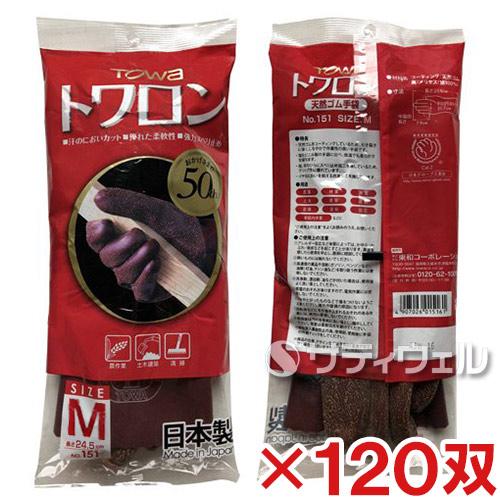 【送料無料】 TOWA (東和コーポレーション) トワロン 天然ゴム手袋 ブラウン No.151 M 120双入