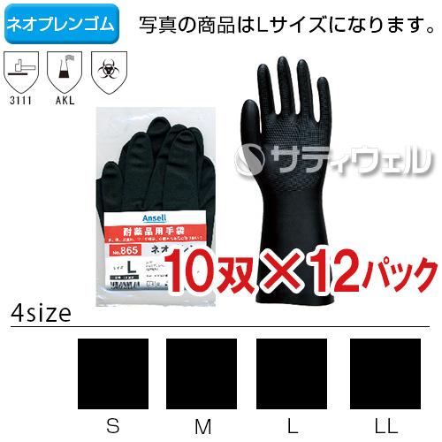 【送料無料】【全4サイズ Z4】TOWA(東和コーポレーション) ネオプレン ブラック 120双(10双×12パック) No.865