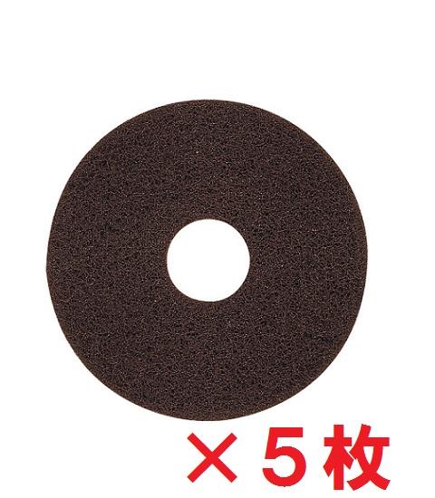 【送料無料】3M ブラウンストリッパーパッド(茶) 18インチ(455mm) 5枚セット