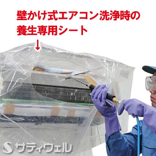 【送料無料】横浜油脂工業 エアコン洗浄シート壁かけ用 SA-150D 45×150×45cm
