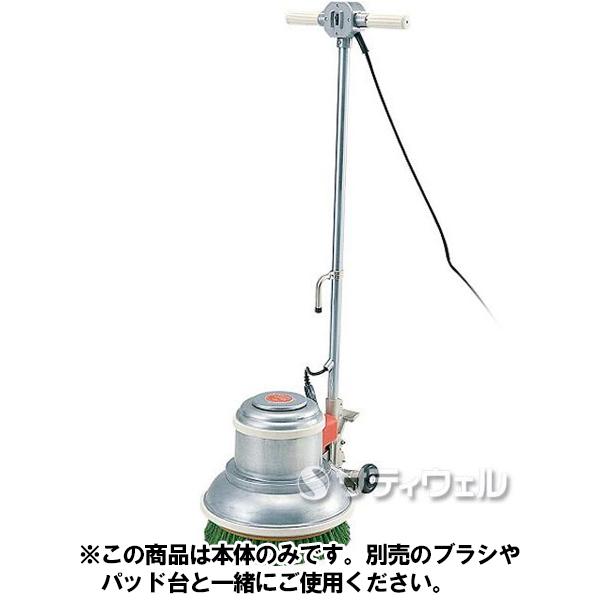 【送料無料】 リンレイ ポリッシャー 12インチ 普通速 MA-12 本体のみ