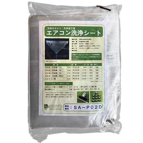 【送料無料】横浜油脂工業 エアコン洗浄シート天井カセット用SA-P02D 125×80cm