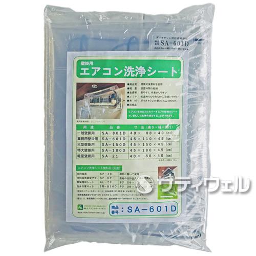 【送料無料】横浜油脂工業 エアコン洗浄シート壁かけ用 SA-601D 45×110×45cm