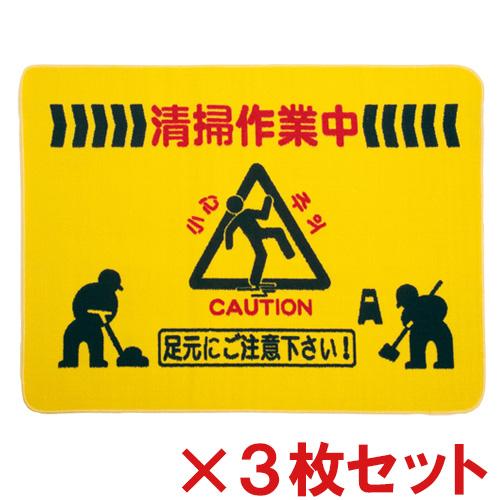 【送料無料】【法人専用】アプソン 足元注意マット 大 Art.6104 3枚セット