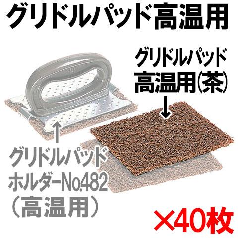 【送料無料】3M スコッチ・ブライト グリドルパッド高温用 茶 40枚セット