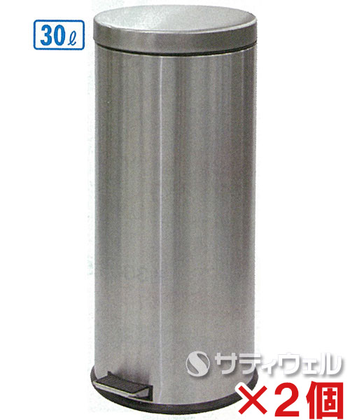 【送料無料】【法人専用】【直送専用品】テラモト ペダルボックス 30L DS-238-530-0 2個セット