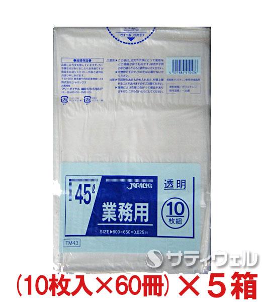 【送料無料】ジャパックス 透明ごみ袋 45L 10枚×60冊入 厚み0.025mm TM43 5箱セット