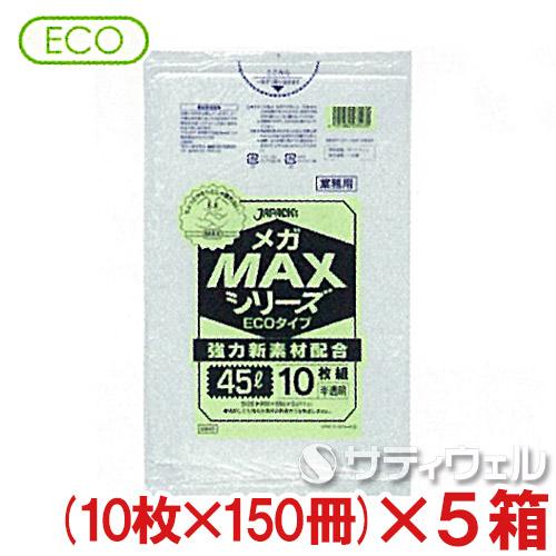 【送料無料】ジャパックス メガMAX エコタイプ 45L 10枚×150冊入 厚み0.011mm SM43 5箱セット