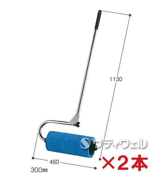 【送料無料】【法人専用】【直送専用品】テラモト 吸水ローラー 300mm CL-862-401-0 2本セット
