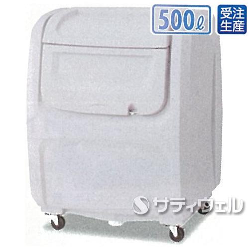 【送料無料】【受注生産品】【法人専用】テラモト ダストボックスDX キャスター付 #500 500L DS-224-205-0