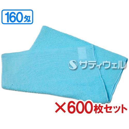 【送料無料】犬飼タオル 160匁 平地付 カラータオル 約34×86(82)cm ブルー 160-553 600枚セット