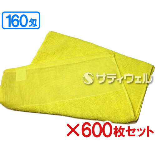 【送料無料】犬飼タオル 160匁 平地付 カラータオル 約34×86(82)cm イエロー 160-553 600枚セット