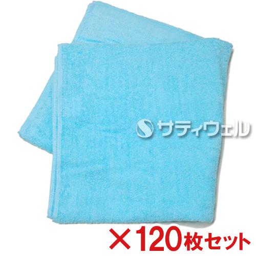 【送料無料】犬飼タオル カラーバスタオル 約65×130cm ブルー 800-722 120枚セット