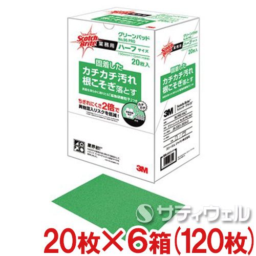 【送料無料】3M スコッチ・ブライト グリーンパッド No.96 PRO 115×150mm 96 PRO HALF 20枚入×6箱セット