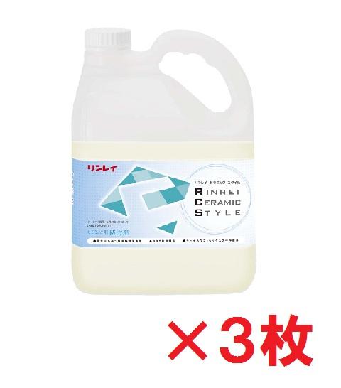 【送料無料】リンレイ セラミック用防汚剤 4L 3本セット