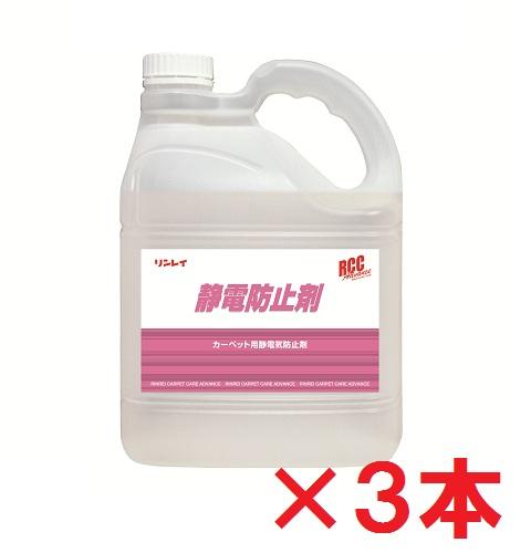 【送料無料】リンレイ RCC 静電防止剤 4L 3本セット
