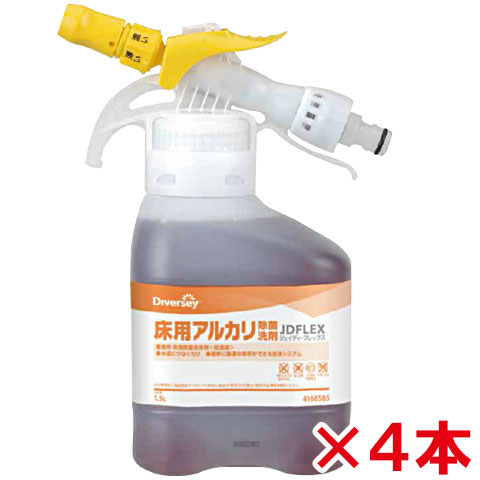 【送料無料】シーバイエス(ディバーシー) JD-FLEX 床用アルカリ除菌洗剤 1.5L×4本