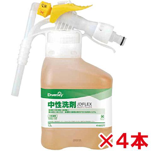 【送料無料】シーバイエス(ディバーシー) JD-FLEX 中性洗剤 1.5L 4本セット