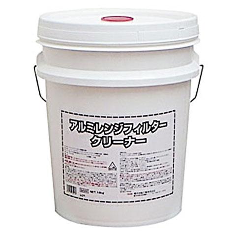 【送料無料】 横浜油脂工業 アルミレンジフィルタークリーナー 18kg