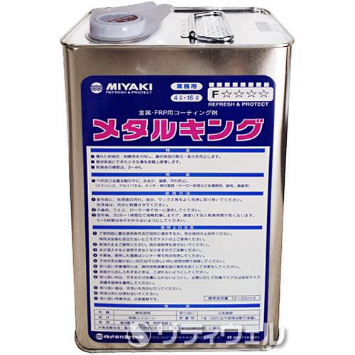 【送料無料】 ミヤキ メタルキング 4L