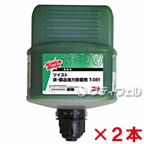 【送料無料】3M 床・備品強力除菌剤 T-051 2L 2本セット