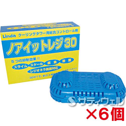 【送料無料】横浜油脂工業 ノアイットレジ30  6個セット