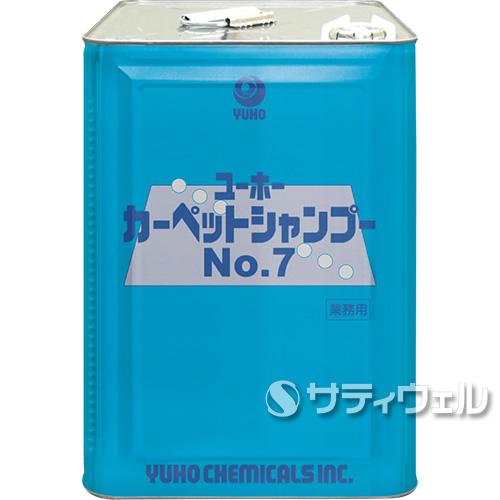 【送料無料】【法人専用】ユーホーニイタカ カーペットシャンプーNo.7 18L