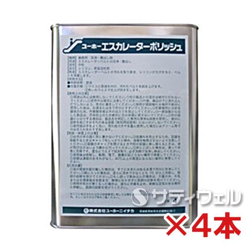 【送料無料】ユーホーニイタカ エスカレータポリッシュ 4L 4本セット