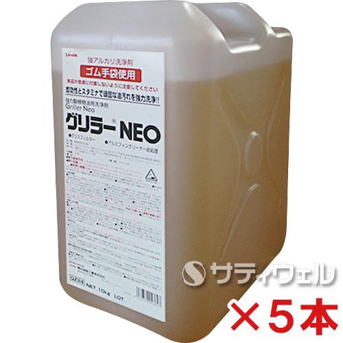 【送料無料】【直送専用品】横浜油脂工業 グリラーNEO 10kg 5本セット