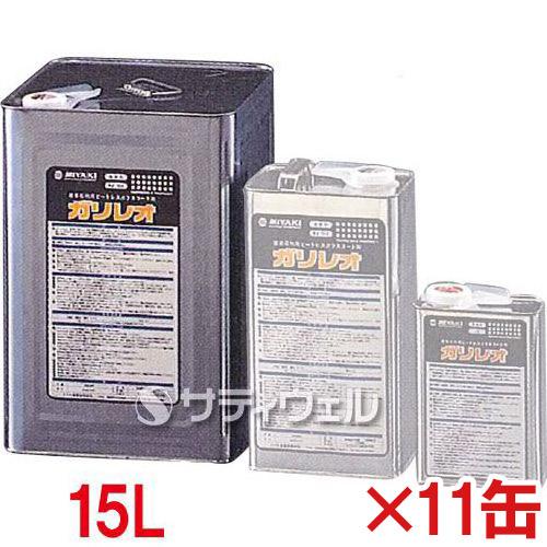 【送料無料】【法人専用】ミヤキ ガリレオ 15L 11缶セット
