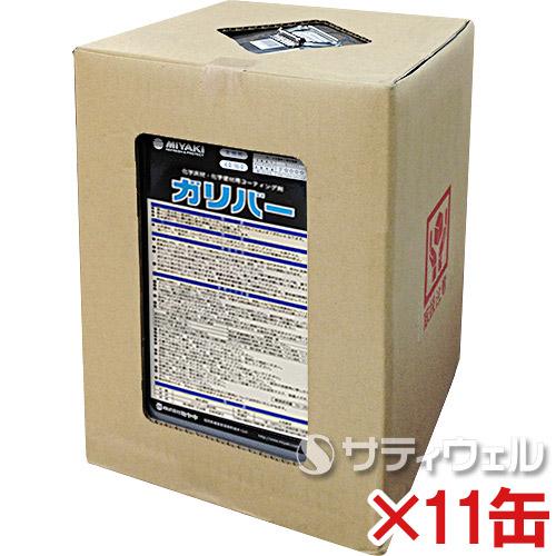 【送料無料】【法人専用】ミヤキ ガリバー 16L11缶セット