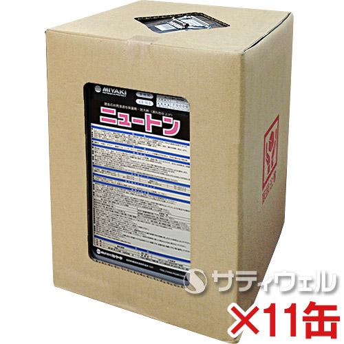 【送料無料】【法人専用】ミヤキ ニュートン 16L 11缶セット