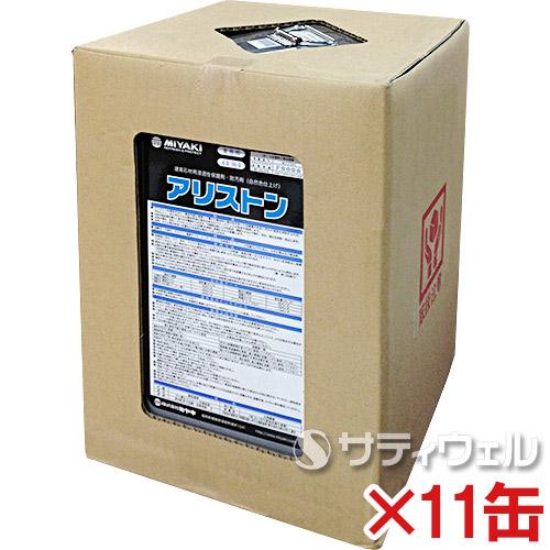【送料無料】【法人専用】ミヤキ アリストン 16L 11缶セット