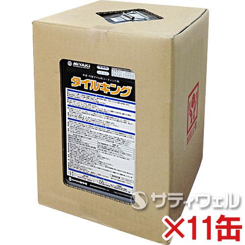 【送料無料】【法人専用】ミヤキ タイルキング 16L 11缶セット