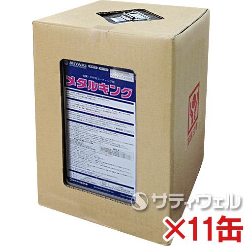 【送料無料】【法人専用】ミヤキ メタルキング 16L 11缶セット