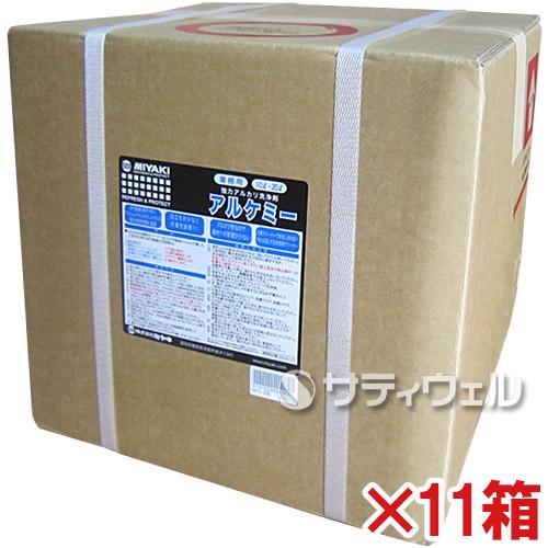 【送料無料】ミヤキ アルケミー 20L 11箱セット