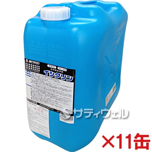 【送料無料】 ミヤキ イシクリン 18L 11缶セット